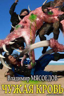Владимир Мясоедов. Чужая кровь. Ведьмак 21 века - 9