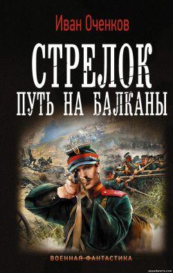 Иван Оченков. Стрелок. Путь в террор. Стрелок 2