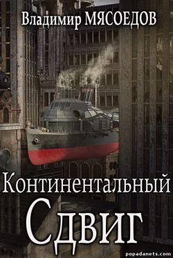 Владимир Мясоедов. Континентальный сдвиг. Ведьмак 23 века 8