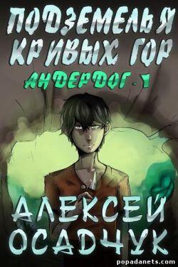 Алексей Осадчук. Подземелья Кривых гор. Андердог 1