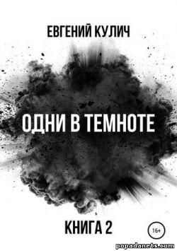 Евгений Кулич. Одни в темноте - 2. Военная экспансия