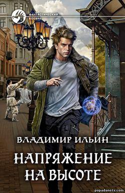 Владимир Ильин. Напряжение на высоте. Напряжение - 5