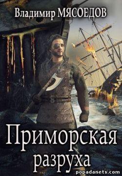 Владимир Мясоедов. Приморская разруха