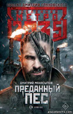 Дмитрий Манасыпов. Метро 2035: Преданный пес