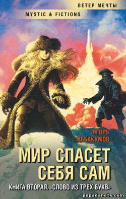 Игорь Аббакумов. Слово из трех букв