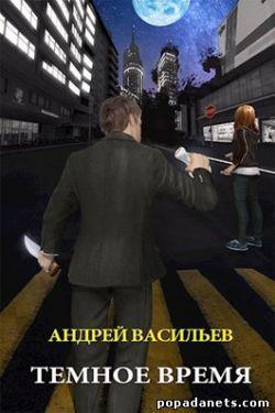 Андрей Васильев. Темное время. А. Смолин, ведьмак - 5