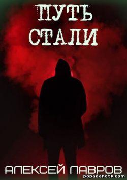 Алексей Лавров. Путь стали. Долг крови - 1