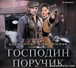Александр Башибузук. Эмигрант - 2. Господин поручик. Аудио