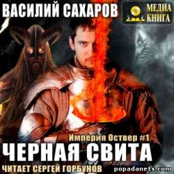 Василий Сахаров. Черная свита. Империя Оствер - 2. Аудио