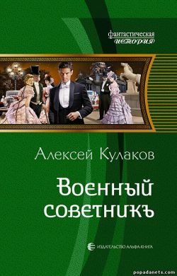 Алексей Кулаков. Военный советникъ