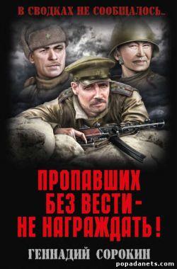 Геннадий Сорокин. Пропавших без вести – не награждать!