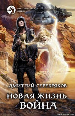 Дмитрий Серебряков. Новая жизнь - 2. Война