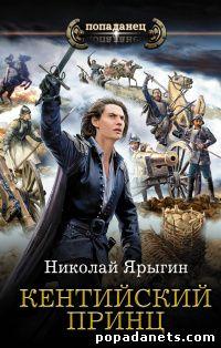 Николай Ярыгин. Кентийский принц. Честь имею - 2