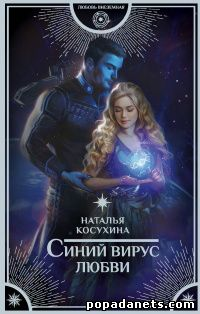 Наталья Косухина. Синий вирус любви