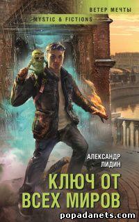 Александр Лидин. Ключ от всех миров