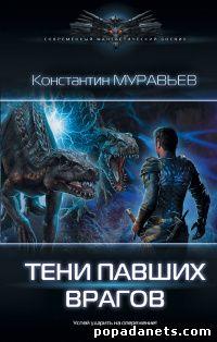 Константин Муравьев. Тени павших врагов