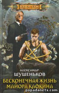 Александр Шушеньков. Бесконечная жизнь майора Кафкина