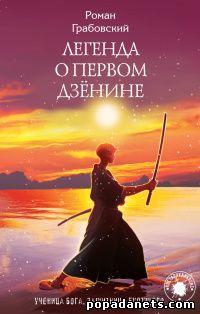 Роман Грабовский. Легенда о Первом Дзенине