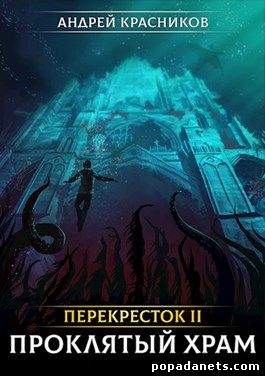 Андрей Красников. Перекресток II. Проклятый храм