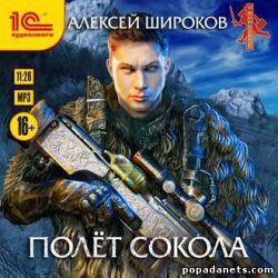 Алексей Широков. Полет сокола. Аудио