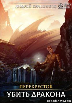 Андрей Красников. Убить дракона