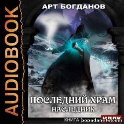 Арт Богданов. Наследник. Последний храм 1. Аудио
