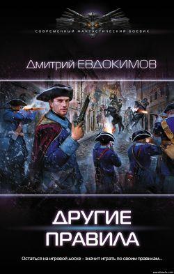 Дмитрий Евдокимов. Другие правила