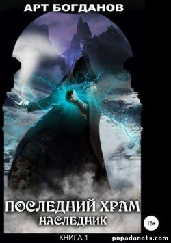 Арт Богданов. Последний храм. Наследник. Книга 1
