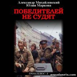 Александр Михайловский, Юлия Маркова. Победителей не судят. Аудио