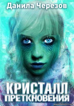 Данила Черезов. Кристалл преткновения