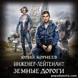 Юрий Корнеев. Инженер-лейтенант - 3. Земные дороги. Аудио