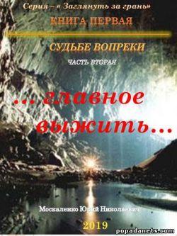 Юрий Москаленко. Судьбе вопреки.