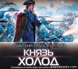Дмитрий Евдокимов. Князь Холод. Аудио