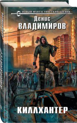 Денис Владимиров. Киллхантер
