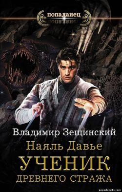 Владимир Зещинский. Наяль Давье - 4. Ученик древнего стража