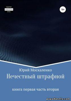 Юрий Москаленко. Нечестный штрафной. Книга первая. Часть вторая