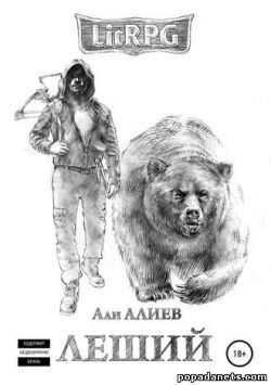 Али Алиев. Леший