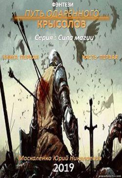 Юрий Москаленко. Путь одарённого. Крысолов. Книга первая
