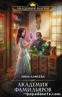 Лина Алфеева. Академия фамильяров 2. Загадка саура