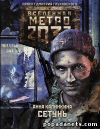 Анна Калинкина. Метро 2033. Сетунь
