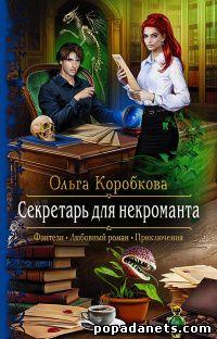 Ольга Коробкова. Секретарь для некроманта