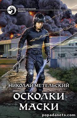 Николай Метельский. Осколки маски. Маски - 7