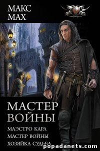 Макс Мах. Мастер войны. Трилогия