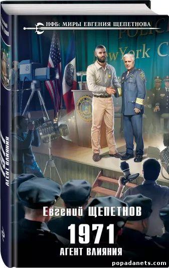 Евгений Щепетнов. 1971. Агент влияния. Михаил Карпов - 4