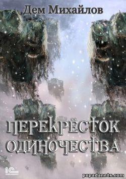 Дем Михайлов. ПереКРЕСТок одиночества. Крест 1