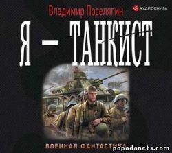Владимир Поселягин. Я – танкист. Аудио