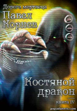 Павел Корнев. Костяной дракон. Дорога мертвеца 4