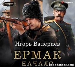 Игорь Валериев. Ермак. Начало. Ермак - 1. Аудио
