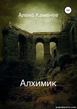 Алекс Каменев. Алхимик.