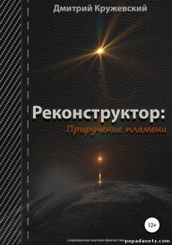 Дмитрий Кружевский. Реконструктор - 2. Приручение пламени